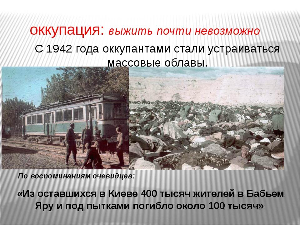 оккупация: выжить почти невозможно С 1942 года оккупантами стали устраиватьс...