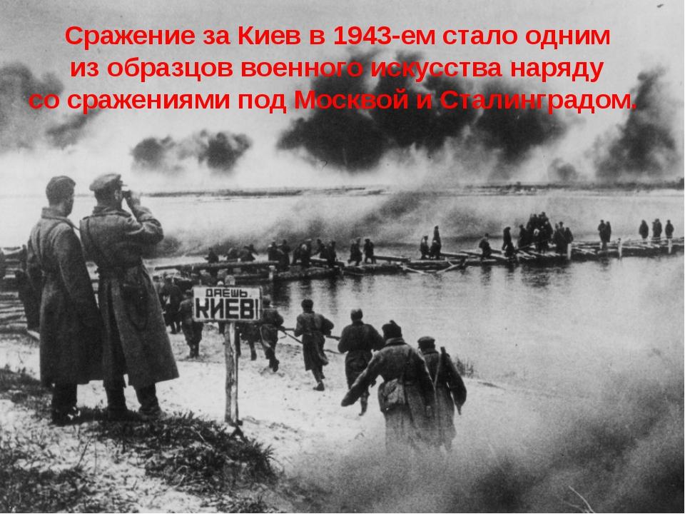 Сражение заКиев в1943-ем стало одним изобразцов военного искусства наряду...