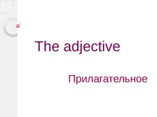 The adjective Прилагательное