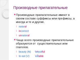 Производные прилагательные Производные прилагательные имеют в своем составе с