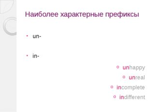 Наиболее характерные префиксы un- in- unhappy unreal incomplete indifferent