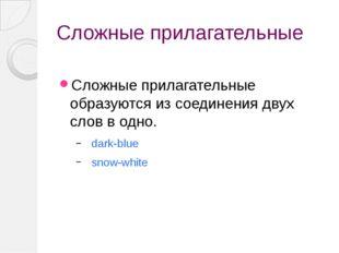 Сложные прилагательные Сложные прилагательные образуются из соединения двух с