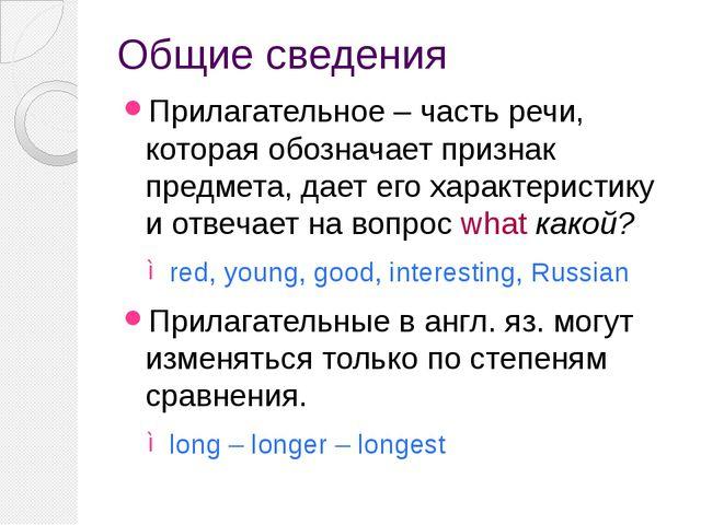 Общие сведения Прилагательное – часть речи, которая обозначает признак предме...