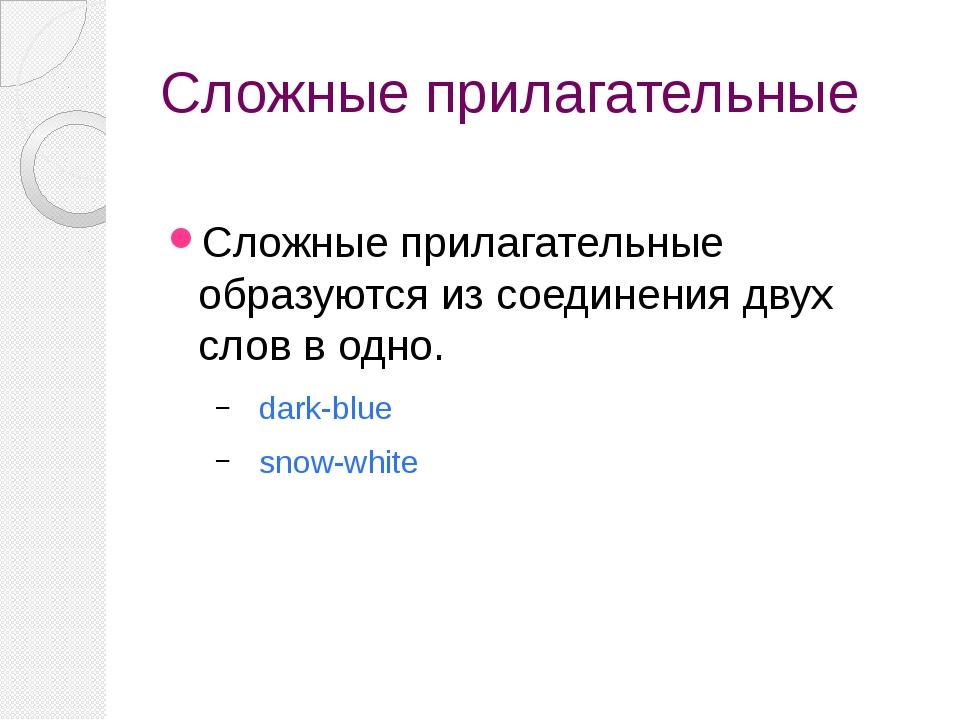 Сложные прилагательные Сложные прилагательные образуются из соединения двух с...