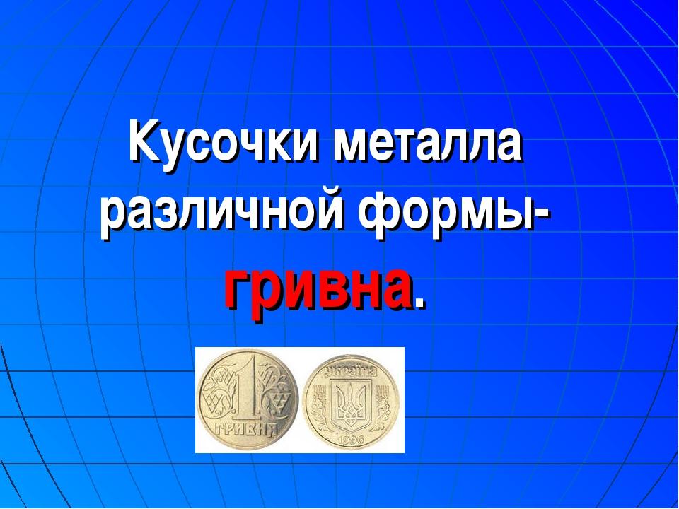 Кусочки металла различной формы- гривна.