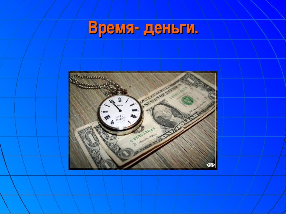 Время- деньги.