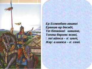 Ер Еспембет кешегі Ерекше ер деседі, Тіл біткеннің шешені, Топта бермес есені