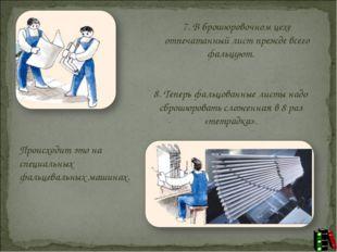 7. В брошюровочном цехе отпечатанный лист прежде всего фальцуют. 8.