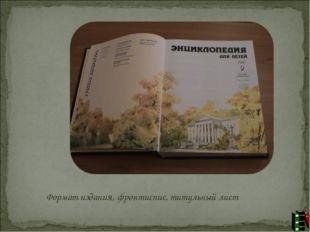 Формат издания, фронтиспис, титульный лист
