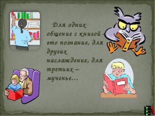 Для одних общение с книгой – это познание, для других наслаждение, для треть