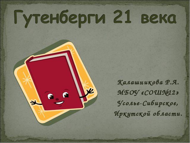 Калашникова Р.А. МБОУ «СОШ№12» Усолье-Сибирское, Иркутской области.