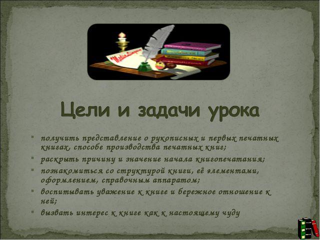 получить представление о рукописных и первых печатных книгах, способе произво...