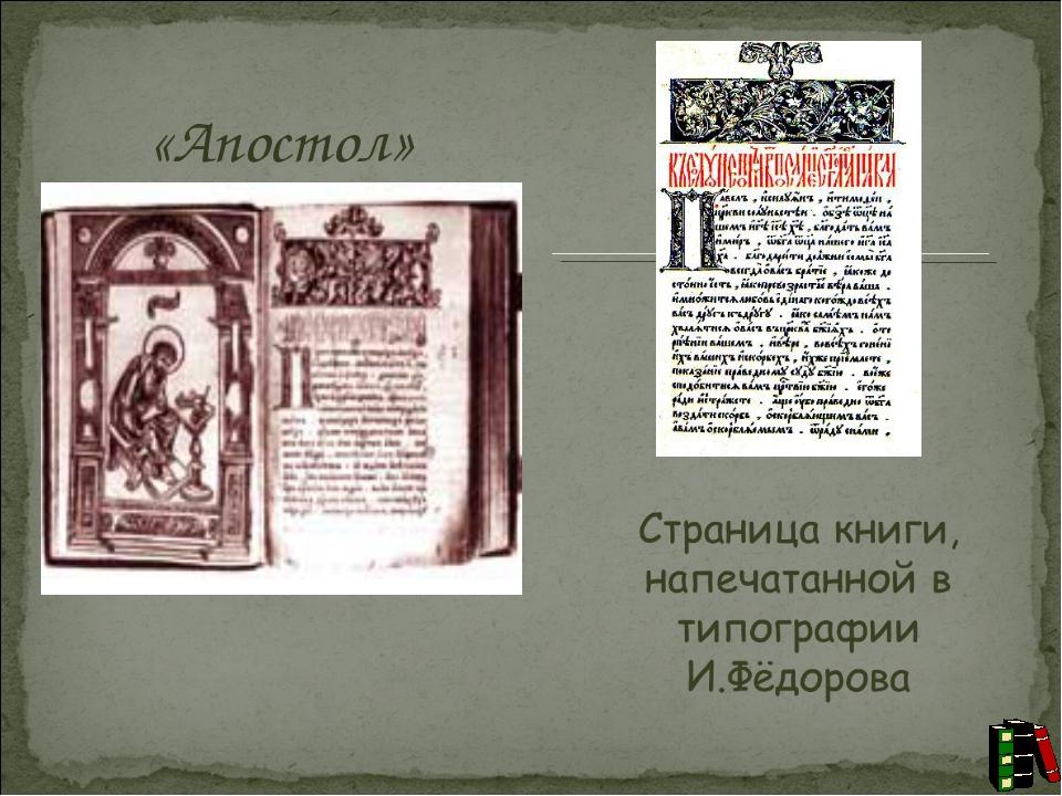 «Апостол»