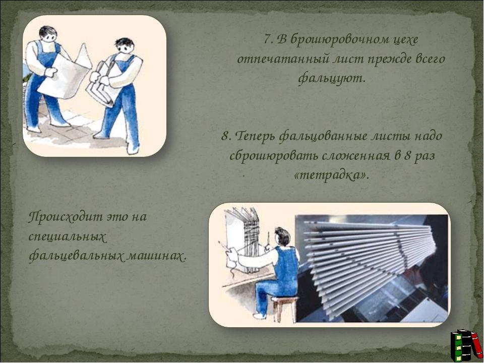 7. В брошюровочном цехе отпечатанный лист прежде всего фальцуют. 8....