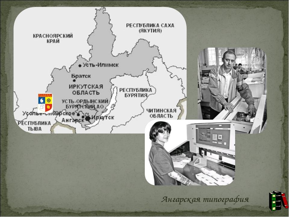 Ангарская типография