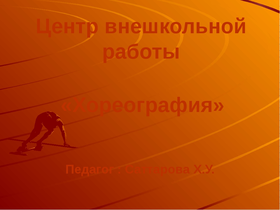 Центр внешкольной работы «Хореография» Педагог : Саттарова Х.У.