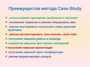 Преимущества метода Case-Study использование принципов проблемного обучения п
