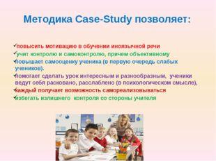 Методика Case-Study позволяет: повысить мотивацию в обучении иноязычной речи
