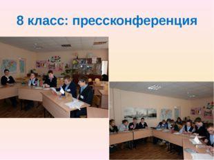 8 класс: прессконференция