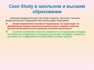 Case Study в школьном и высшем образовании Проблема внедрения метода Case-Stu