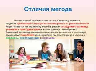 Отличия метода Отличительной особенностью метода Case-study является создание