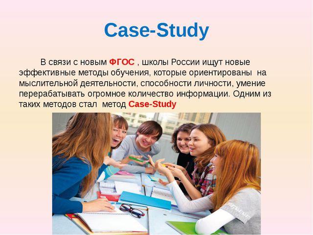 Case-Study В связи с новым ФГОС , школы России ищут новые эффективные методы...