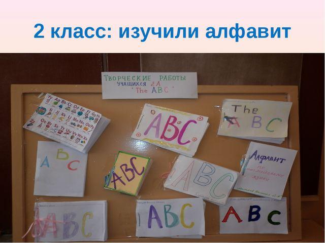 2 класс: изучили алфавит