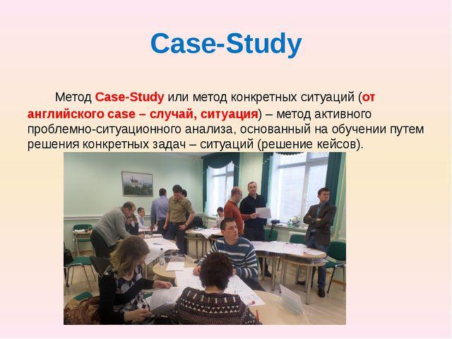 Case-Study Метод Case-Study или метод конкретных ситуаций (от английского cas...