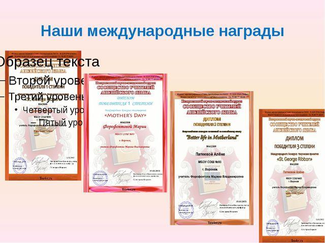 Наши международные награды