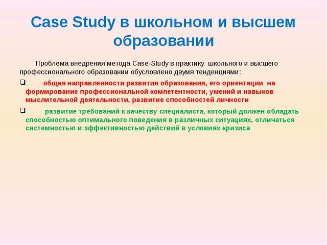Case Study в школьном и высшем образовании Проблема внедрения метода Case-Stu...