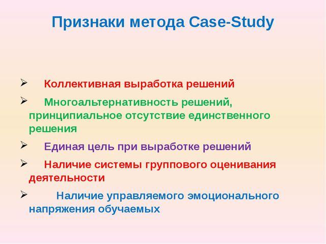 Признаки метода Case-Study Коллективная выработка решений Многоальтернативнос...