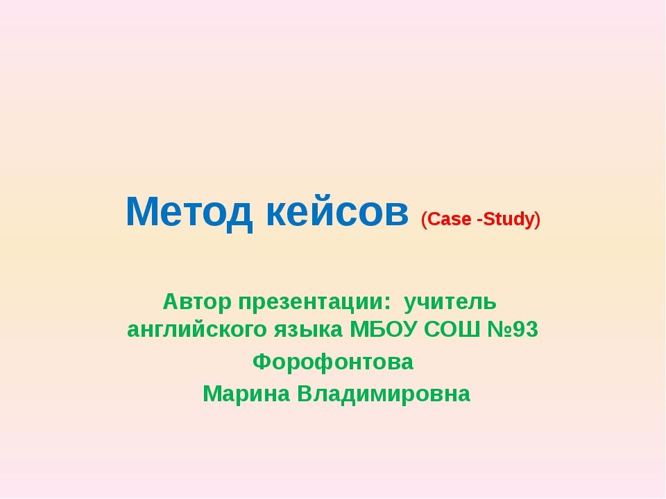 Метод кейсов (Case -Study) Автор презентации: учитель английского языка МБОУ...