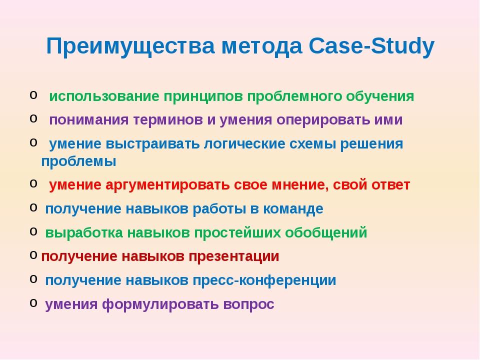 Преимущества метода Case-Study использование принципов проблемного обучения п...