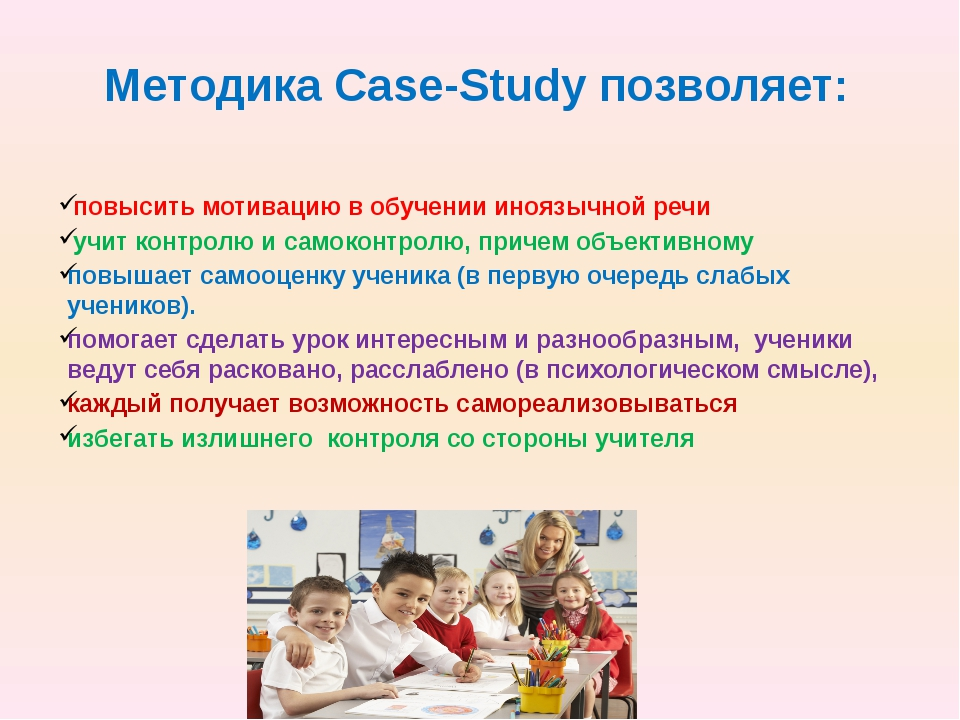 Методика Case-Study позволяет: повысить мотивацию в обучении иноязычной речи...