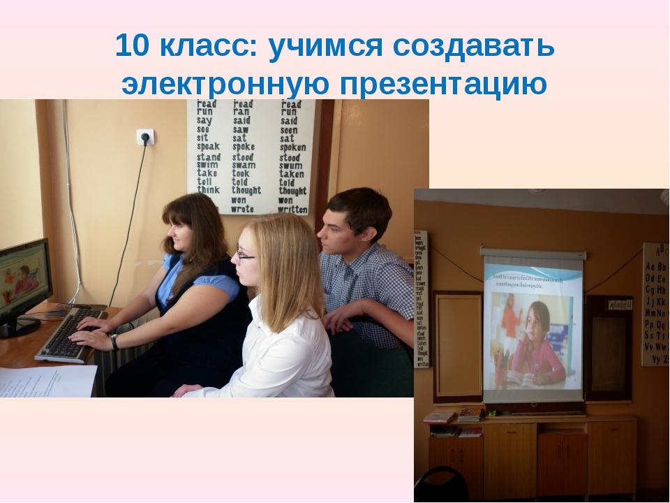 10 класс: учимся создавать электронную презентацию