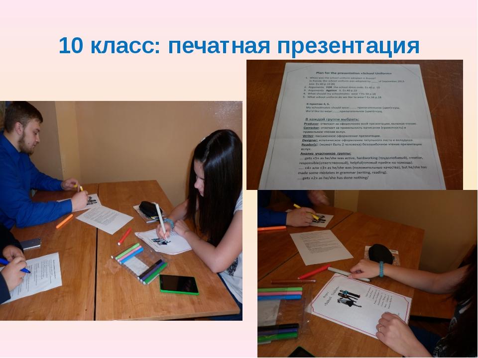 10 класс: печатная презентация
