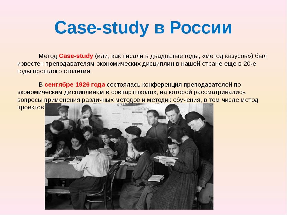 Case-study в России Метод Case-study (или, как писали в двадцатые годы, «мето...