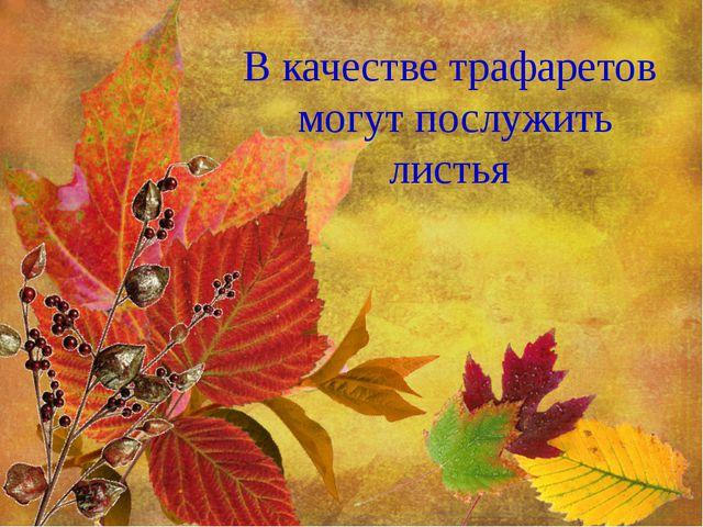 В качестве трафаретов могут послужить листья