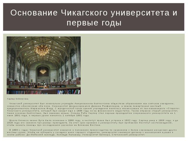 Основание Чикагского университета и первые годы Харпер библиотека Чикагский у...