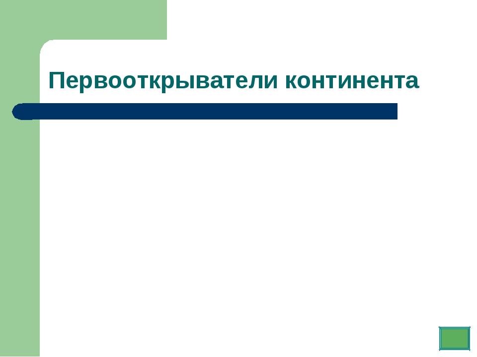 Первооткрыватели континента Ф.Ф. Беллинсгаузен М.П. Лазарев