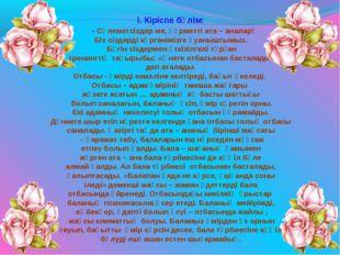 І. Кіріспе бөлім: - Сәлеметсіздер ме, құрметті ата – аналар! Біз сіздерді көр