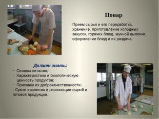 Повар Прием сырья и его переработка, хранение, приготовление холодных закусок