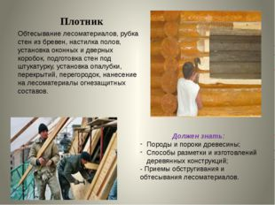 Плотник Обтесывание лесоматериалов, рубка стен из бревен, настилка полов, уст