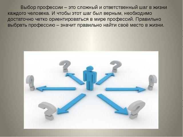 Выбор профессии – это сложный и ответственный шаг в жизни каждого человека....