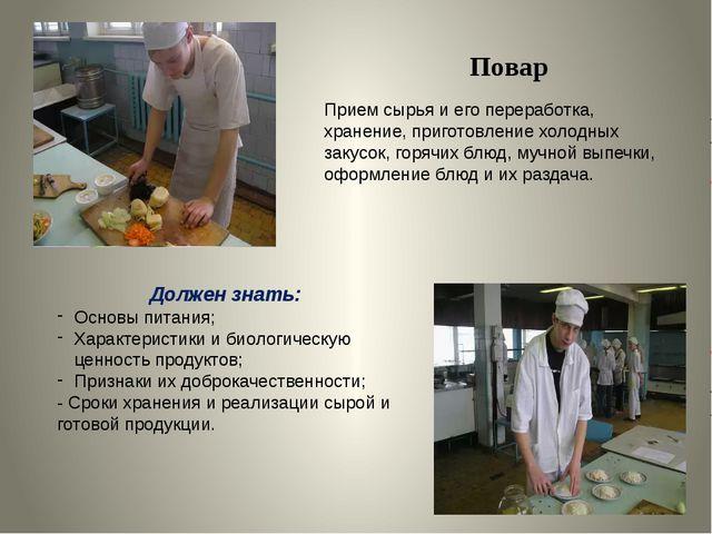 Повар Прием сырья и его переработка, хранение, приготовление холодных закусок...