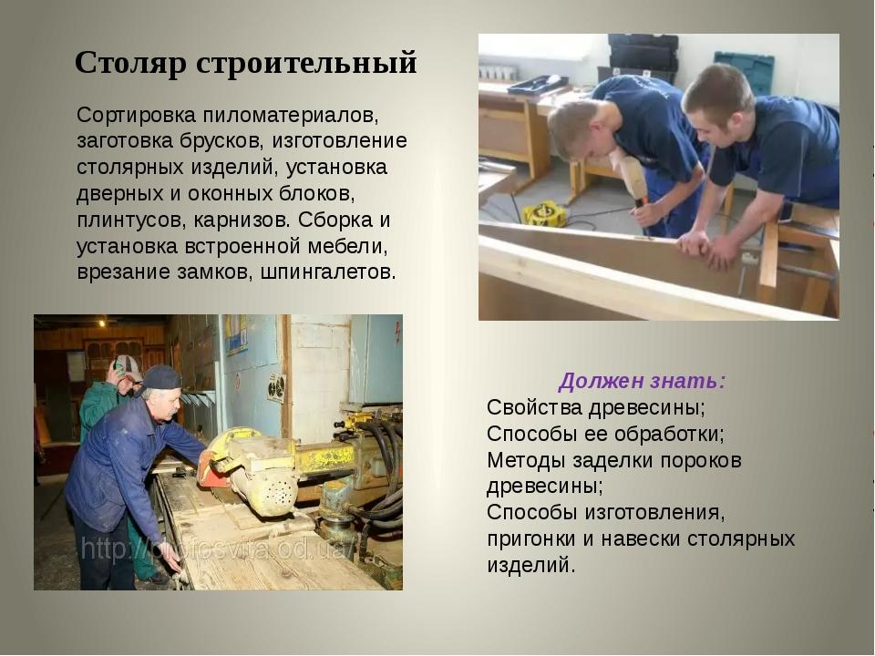 Столяр строительный Сортировка пиломатериалов, заготовка брусков, изготовлени...