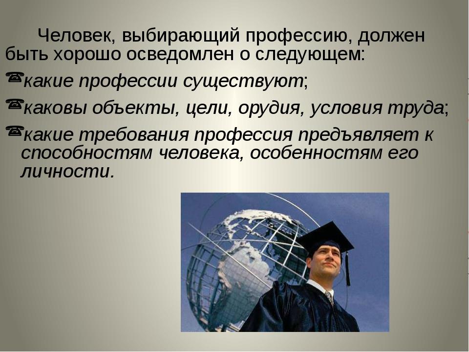 Человек, выбирающий профессию, должен быть хорошо осведомлен о следующем: ка...