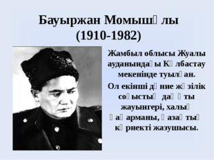 Бауыржан Момышұлы (1910-1982) Жамбыл облысы Жуалы ауданындағы Көлбастау мекен
