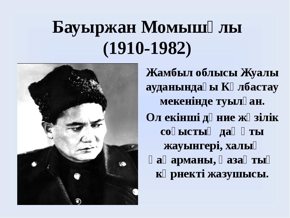 Бауыржан Момышұлы (1910-1982) Жамбыл облысы Жуалы ауданындағы Көлбастау мекен...