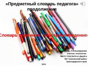 «Предметный словарь педагога» продолжение Составитель: О.В.Быкадорова учитель